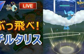 生配信01/07 チルタリスで勝ちたい! ポケモンGO バトルリーグ スーパーリーグ