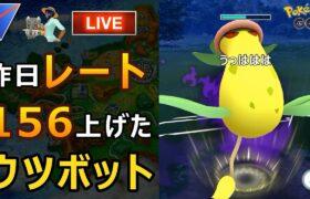 生配信01/14 レート上げよう ウツボット ポケモンGO バトルリーグ スーパーリーグ