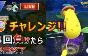 生配信01/17 エキスパートチャレンジ ウツボット ポケモンGO バトルリーグ スーパーリーグ