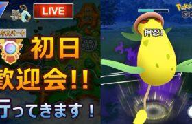 生配信01/18 エキスパート初日 新入生歓迎会 ポケモンGO バトルリーグ スーパーリーグ
