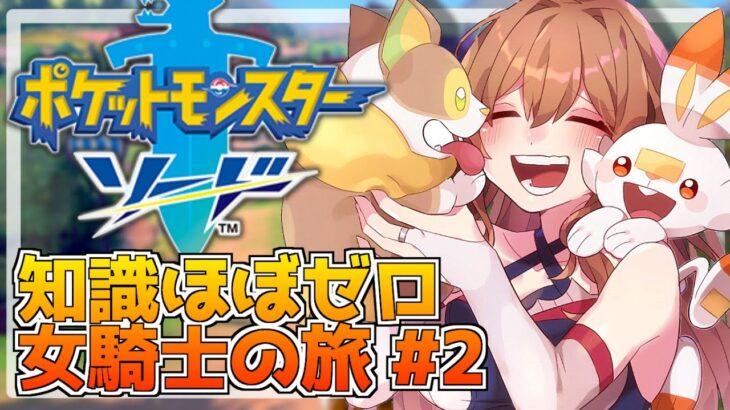 【ポケモン剣盾】#02 知識ほぼ0!はじめてのポケモンソード!【にじさんじ】