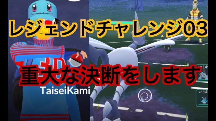 【スーパーリーグ】レジェンドチャレンジ03「GBL GOバトルリーグ ポケモンGO実況 」