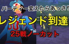 【スーパーリーグ】レジェンドチャレンジ04「GBL GOバトルリーグ ポケモンGO実況 」
