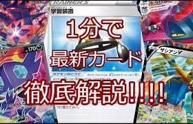 【1分徹底解説!!!!】ポケカ 最新カード徹底解説!!!! ポケモンカード
