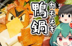 食べたらおいしそうなポケモンランキング1位のカモネギの鴨鍋【料理】【ゆっくり実況】