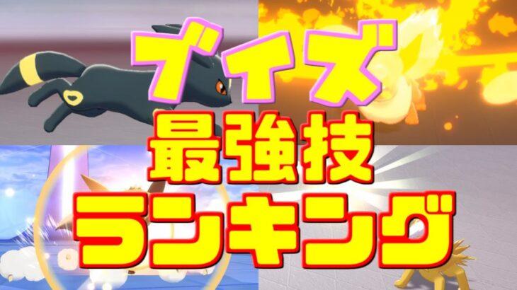 ブイズ最強技ランキングトップ10!!!【ポケモン剣盾】