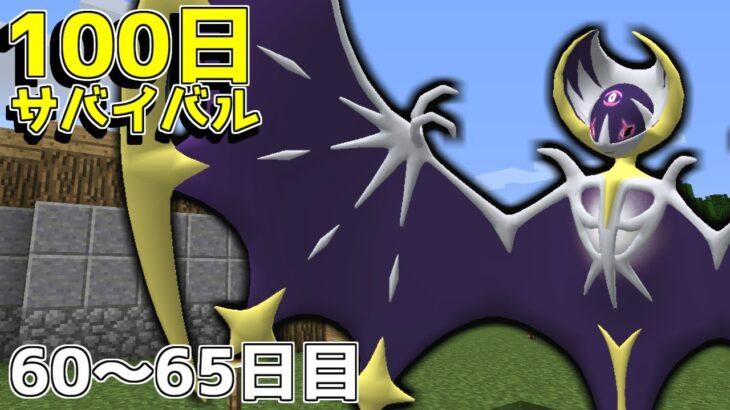 【マイクラ】ポケモンと100日サバイバルしてみた#11【ゆっくり実況】【ポケモンMOD】