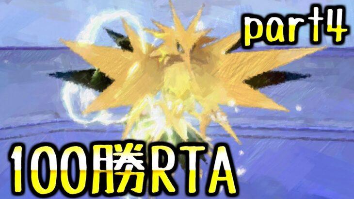 【100勝RTA】ポケモン100回勝つまで終われないデスゲーム  part4