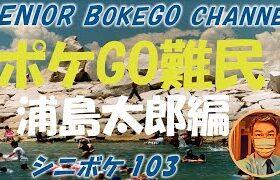 シニボケ103『ポケGO難民』【ポケモンGO】