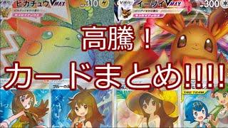 【ポケモンカード】ポケカ 高騰!カードまとめ!!!! 1月13日