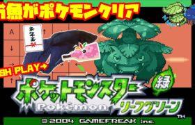 【1144h~_アジト攻略編】ペットの魚がポケモンクリア_Fish Play Pokemon【作業用BGM】