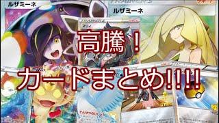 【ポケモンカード】ポケカ 高騰!カードまとめ!!!! 1月16日