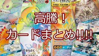 【ポケモンカード】ポケカ 高騰!カードまとめ!!!! 1月17日