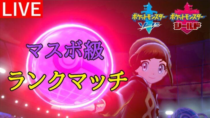 朝活ランクマッチ!全力で順位を上げる!初見さん歓迎!【ポケモン剣盾】#12