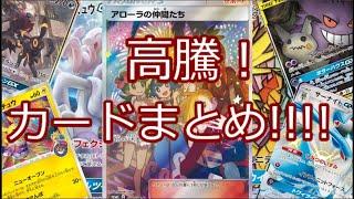 【ポケモンカード】ポケカ 高騰!カードまとめ!!!! 1月25日