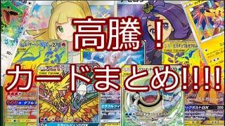 【ポケモンカード】ポケカ 高騰! カードまとめ!!!! 1月29日