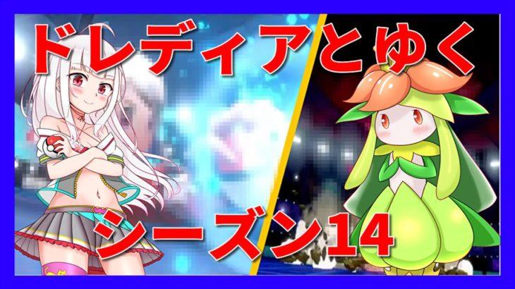 [ポケモン剣盾]ドレディアとゆく![シーズン14]