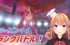 【ポケモン剣盾】ダブルバトルランクマッチ!シーズン14【VTuber】