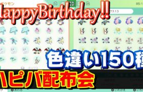 【ポケモン剣盾】ばぶばあっぶ色違いポケモン150種類くらい配布会 Shiny Pokemon present party【鎧の孤島】【冠の雪原】