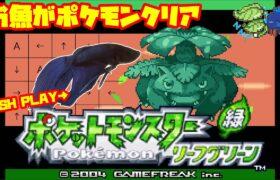 【1757h~_グレンタウン編】ペットの魚がポケモンクリア_Fish Play Pokemon【作業用BGM】
