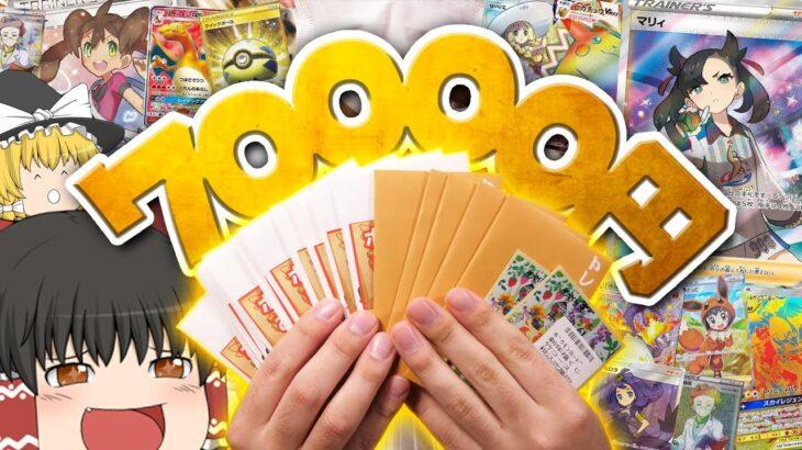 【ポケモンカード #17】約7万円分のポケカオリパ買ったら最高すぎた 【ゆっくり実況】