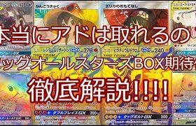 【ポケモンカード】ポケカ タッグオールスターズは本当にアドが取れる!?1BOXの期待値徹底解説!!!!