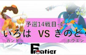 [ポケモン剣盾] 第1回Frontier いろは VS きのどく [予選第14試合-4]