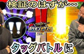 おいおいおい!!笑 《ポケモンメザスタ2だん》 検証の動画のはずが。。。タッグバトルになり…。 タッグバトル! バトルでゲット! ゲーム実況! Pokemon
