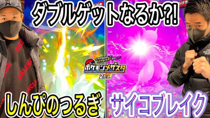 バンちゃんとダブルゲットなるか?! 《ポケモンメザスタ2だん》 2だんもあと少し! プレ企画のためにゲットするぜっ!! バトルでゲット! ゲーム実況! Pokemon