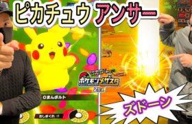 これがピカチュウの答え合わせだ!! 《ポケモンメザスタ2だん》 そしてバンちゃんが2連続でズドーン! バトルでゲット! ゲーム実況! Pokemon