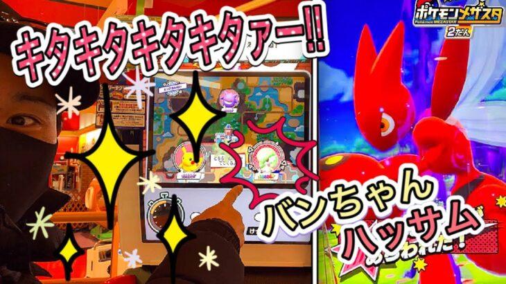 待ちに待ったサーナイト!! 《ポケモンメザスタ2だん》 サーナイトは出てくるのか?! バンちゃんはハッサムGETチャ〜ンス!! バトルでゲット! ゲーム実況! Pokemon