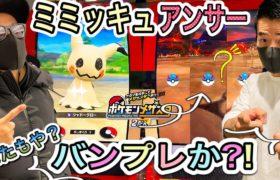"""ミミッキュの答え合わせだ!! 《ポケモンメザスタ2だん》 またもや""""バンちゃんプレゼント""""か?!  バトルでゲット! ゲーム実況! Pokemon"""