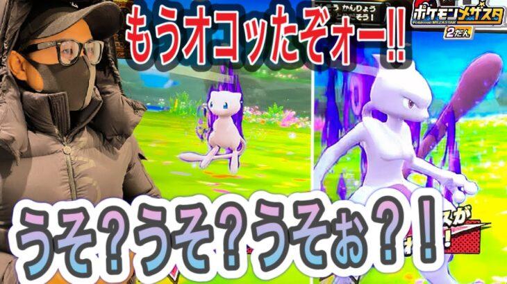 なんでぇ?なんでぇー?! 《ポケモンメザスタ2だん》 もう怒ったぞぉー!!! ミュウにミュウツーはゲットなるか?! バトルでゲット! ゲーム実況! Pokemon