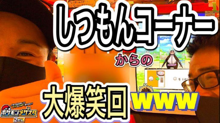 みんなコメントまってまーす!! 《ポケモンメザスタ2だん》 話しに夢中になりすぎて2人で大爆笑!!!  バトルでゲット! ゲーム実況! Pokemon