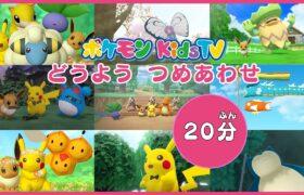 【ポケモン公式】「20分どうよう つめあわせ」-ポケモン Kids TV【こどものうた】