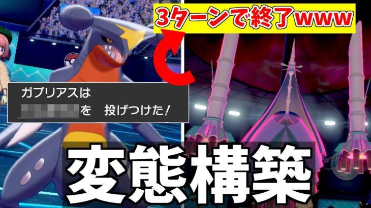 【ポケモン剣盾】前期2000を達成した変態ガブリアスで起点作成→3ターンで試合終了wwwwwwww