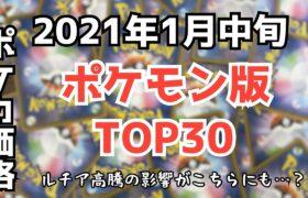 【ポケカ】2021年いきなり高騰したポケモンカード価格 ポケモン版!!