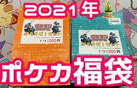 【福袋2021】2021年ポケカ福袋開封!【ポケモンカード】