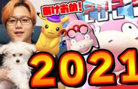 新年ヤドンに色違い!?期間限定シャイニー多過ぎな2021イベントを全力で楽しむんや!!!【ポケモンGO】