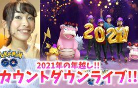 2021年の年越しカウントダウン生放送!!【ポケモンGO】