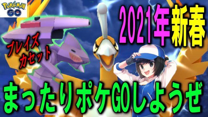 2021年スタート!まったりポケGOしようぜ!  Shiny Pokemon GO