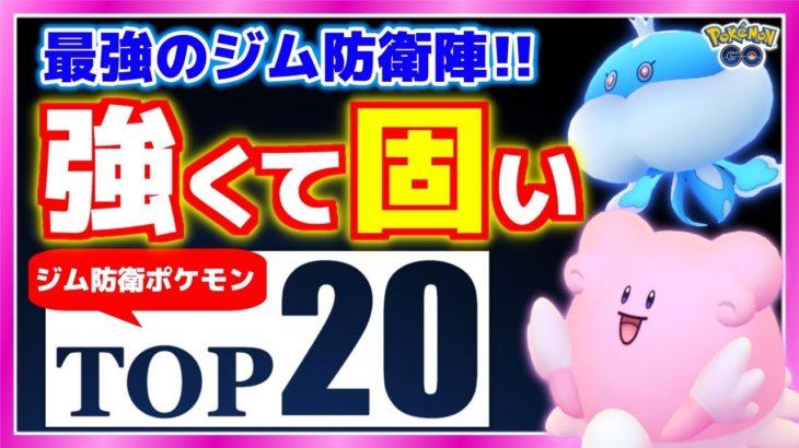 【2021年版】ジム防衛ポケモンランキングTOP20★最強の防衛陣はコレ!【ポケモンGO】