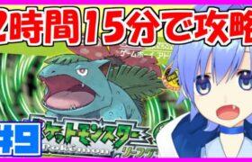 【目標2時間15分】最速攻略!ポケモンFRLG RTA!┃Pokémon Speedrun!【るなくしー/Japanese VTuber】