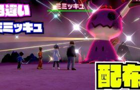 【受付終了】22:00~1時間【ポケモン剣盾】色違い! ミミッキュ!配布 nintendo switch【 27ch 】