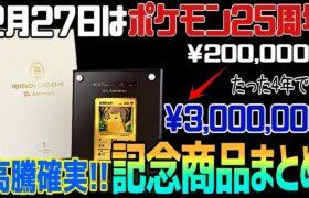 【ポケカ】ポケモン25周年!高騰確実な記念商品は必ずゲットせよ!