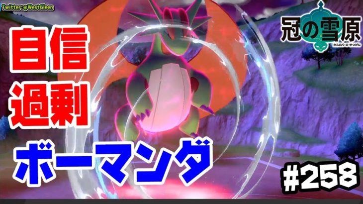 【ダブルバトル】あけましたけど最終日ランクマ #258【ポケモン剣盾】