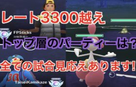 【スーパーリーグ】ついに幻のランク25に到達「GBL GOバトルリーグ ポケモンGO実況 」