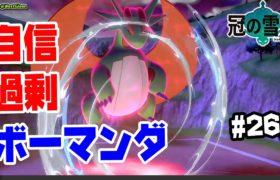 【ダブルバトル】ボーマンダとランクマ #260【ポケモン剣盾】