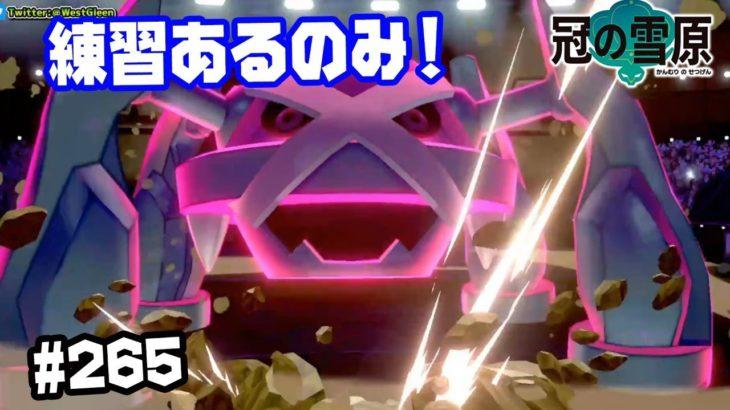 【ダブルバトル】ランクマ修行中 雨グロス #265【ポケモン剣盾】