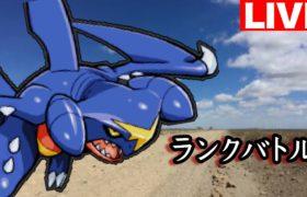 【266位~】ガブリアス最強すぎるランクバトル!【冠の雪原】【ポケモン】